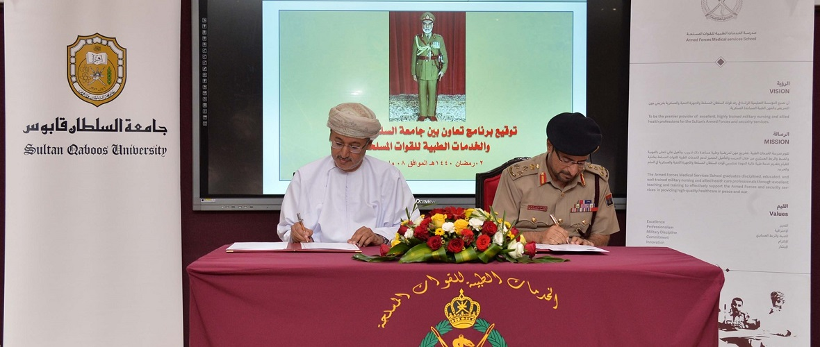SQU, Armed Forces Medical Services Sign Cooperation Program